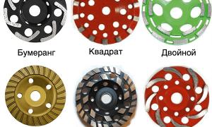 Шлифовальный круг для болгарки по бетону