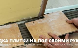 Как класть плитку на бетонный пол?